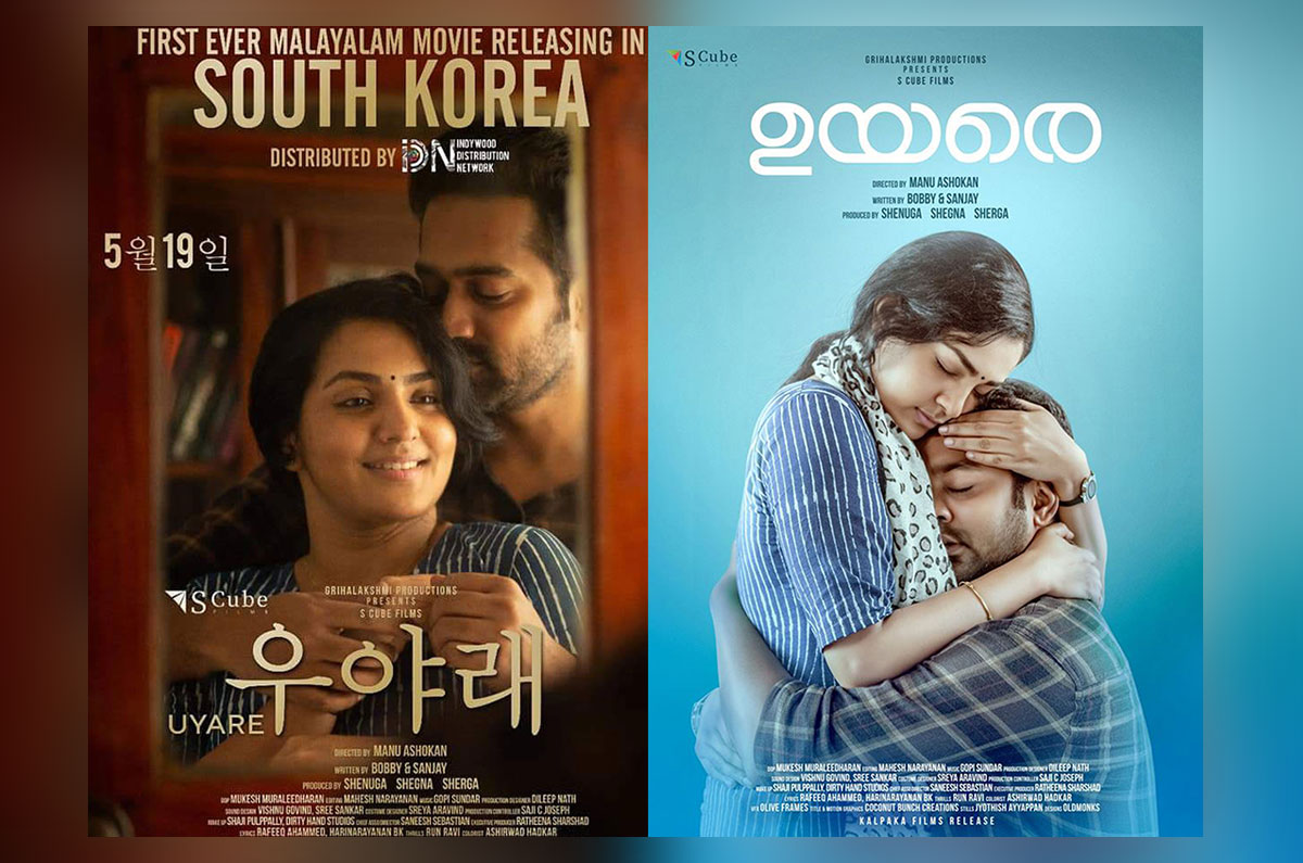 Uyare' Become The First Malayalam Film To Release In South