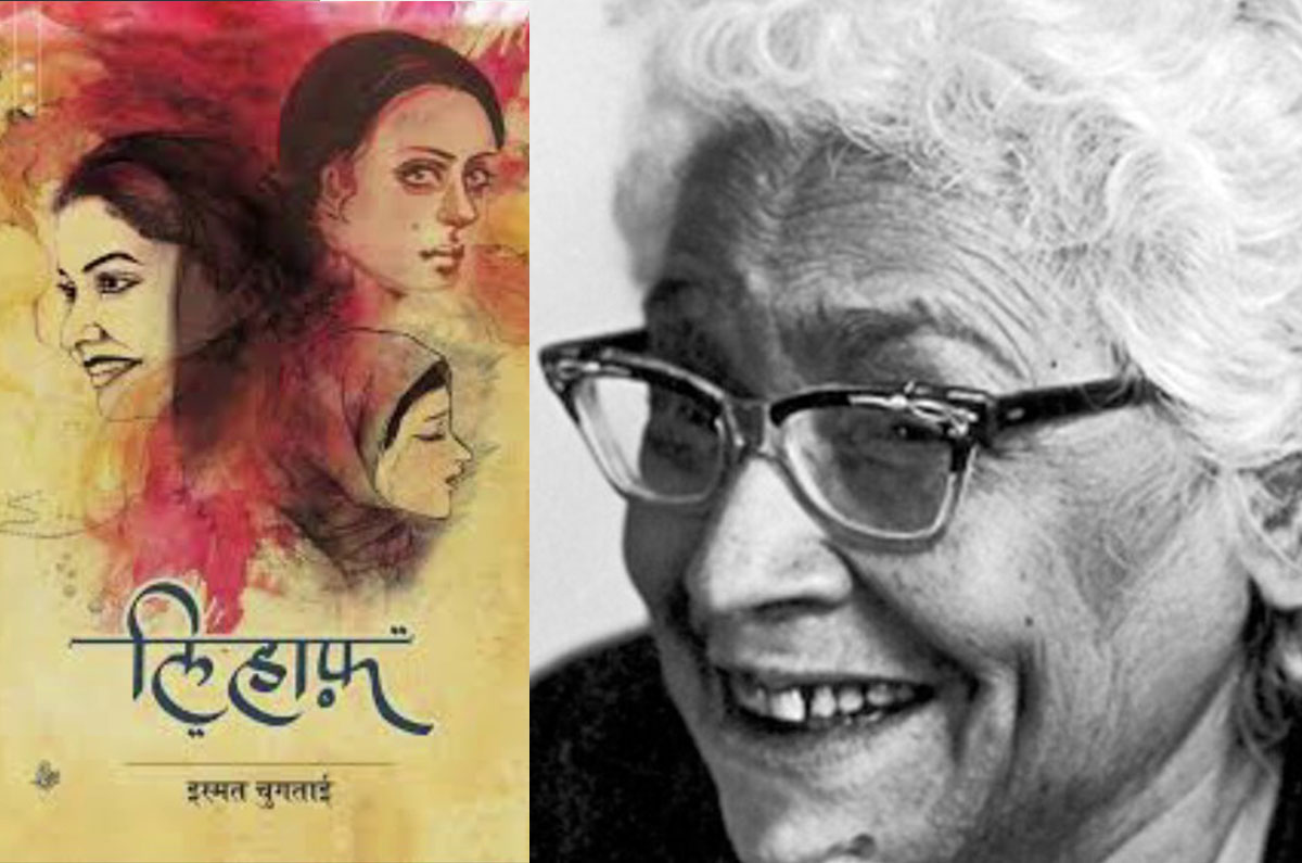 3-Lihaaf-and-Other-Stories-–-Ismat-Chughtai.jpg